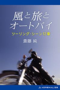 風と旅とオートバイ