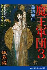 魔王軍団(3) 妖界編