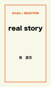real story