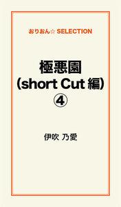 極悪園(short Cut 編)