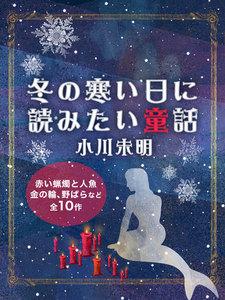 冬の寒い日に読みたい童話 小川未明 電子書籍版
