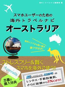【海外でパケ死しないお得なWi-Fiクーポン付き】スマホユーザーのための海外トラベルナビ オーストラリア
