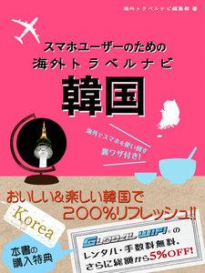 【海外でパケ死しないお得なWi-Fiクーポン付き】スマホユーザーのための海外トラベルナビ 韓国