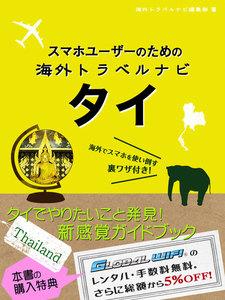 【海外でパケ死しないお得なWi-Fiクーポン付き】スマホユーザーのための海外トラベルナビ タイ