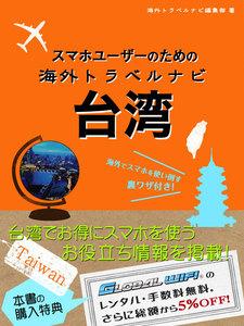 【海外でパケ死しないお得なWi-Fiクーポン付き】スマホユーザーのための海外トラベルナビ 台湾