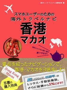 【海外でパケ死しないお得なWi-Fiクーポン付き】スマホユーザーのための海外トラベルナビ 香港・マカオ