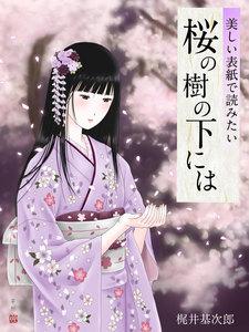 美しい表紙で読みたい 桜の樹の下には 電子書籍版