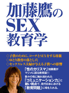 加藤鷹のSEX教育学 電子書籍版