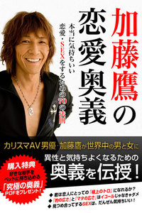 加藤鷹の恋愛奥義 本当に気持ちいい恋愛・SEXをするための70の法則 電子書籍版