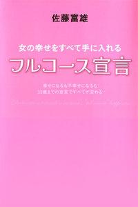 女の幸せをすべて手に入れるフルコース宣言 電子書籍版