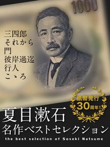 夏目漱石 名作ベストセレクション