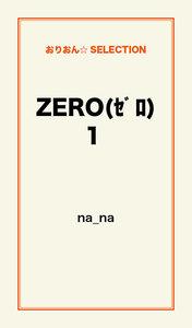 ZERO(ゼロ)1