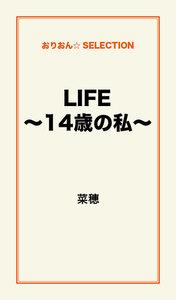 LIFE~14歳の私~