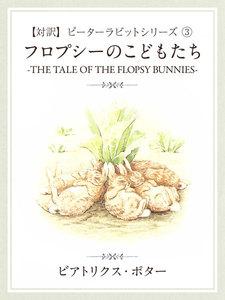 【対訳】ピーターラビット (3) フロプシーのこどもたち -THE TALE OF THE FLOPSY BUNNYS-