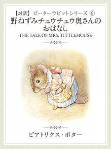 【対訳】ピーターラビット (8) のねずみチュウチュウ奥さんのおはなし -THE TALE OF MRS. TITTLEMOUSE-