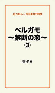 ベルガモ~禁断の恋~(3)