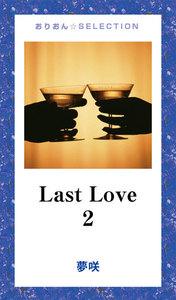 Last Love2