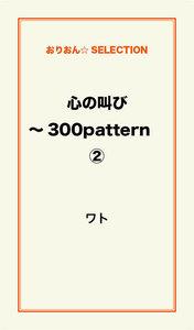 心の叫び~300pattern (2)