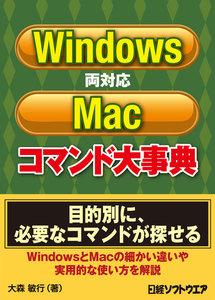 Windows/Mac両対応コマンド大事典(日経BP Next ICT選書)