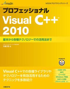 プロフェッショナルVisual C++ 2010