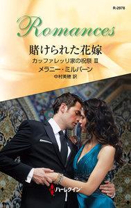 賭けられた花嫁 【カッファレッリ家の祝祭 III】 電子書籍版