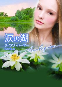 涙の湖 電子書籍版