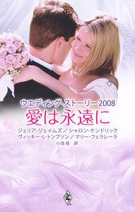 ウエディング・ストーリー2008 愛は永遠に 電子書籍版