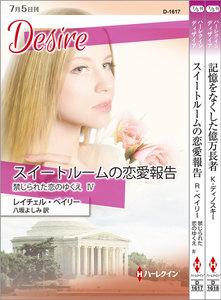 ハーレクイン・ディザイアセット 1 電子書籍版