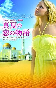 サマー・シズラー2009 真夏の恋の物語 電子書籍版