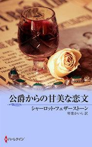 公爵からの甘美な恋文