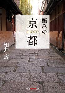 極みの京都