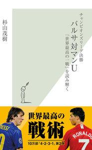 チャンピオンズリーグ決勝 バルサ対マンU~「世界最高の一戦」を読み解く~