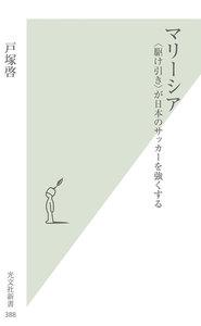 マリーシア~〈駆け引き〉が日本のサッカーを強くする~