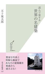 読んで旅する 世界の名建築