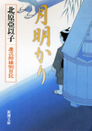 月明かり―慶次郎縁側日記―(新潮文庫)