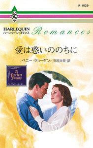 愛は惑いののちに 【パーフェクト・ファミリー IV】 電子書籍版
