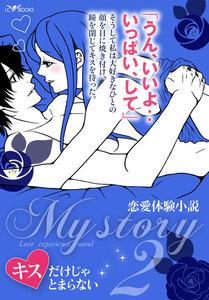 My story ~恋愛体験小説~2 キスだけじゃとまらない