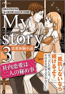 My story ~恋愛体験小説~3 社内恋愛は二人の秘め事