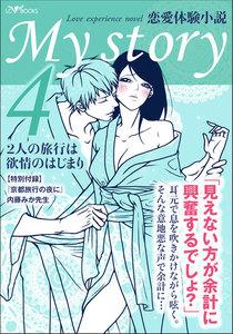 My story ~恋愛体験小説~4 2人の旅行は欲情のはじまり
