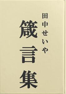 田中せいや箴言集 電子書籍版
