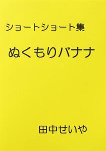 ぬくもりバナナ: ショートショート 電子書籍版