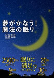 夢がかなう! 魔法の眠り 電子書籍版