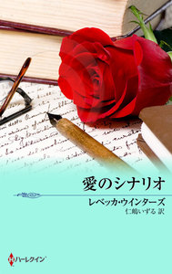 愛のシナリオ 電子書籍版