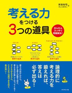 考える力をつける3つの道具 電子書籍版