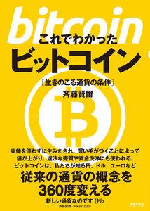 これでわかったビットコイン 電子書籍版