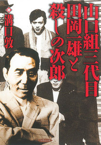 山口組三代目田岡一雄と殺しの次郎 電子書籍版