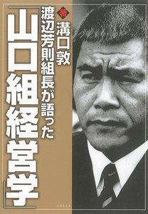 渡辺芳則組長が語った「山口組経営学」 電子書籍版