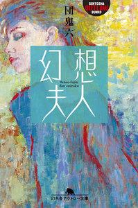 幻想夫人 電子書籍版
