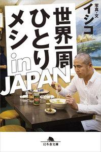 世界一周ひとりメシ in JAPAN