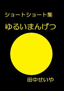 ゆるいまんげつ: ショートショート 電子書籍版